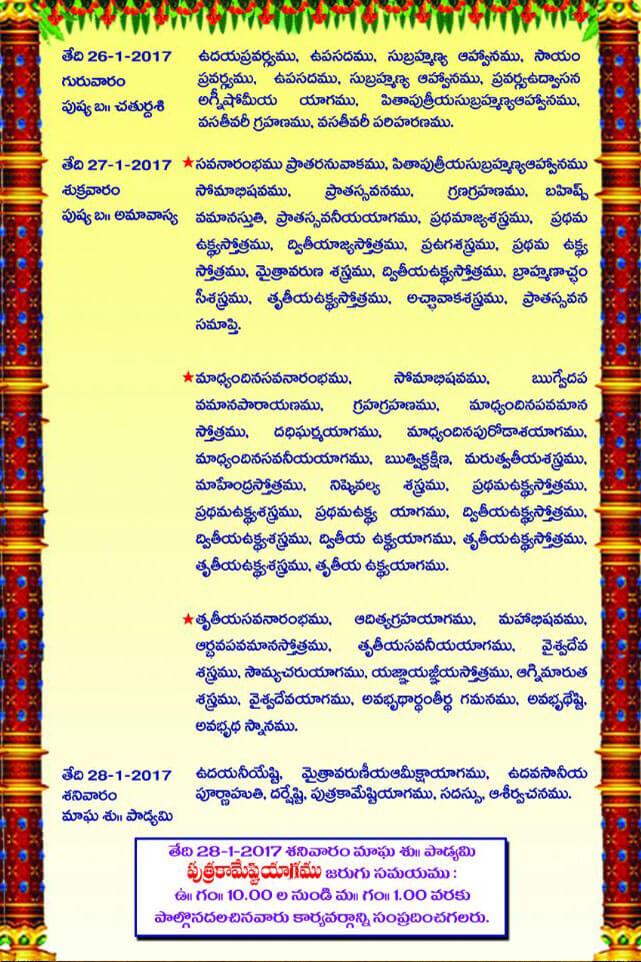 Agnishtom-Invitation3